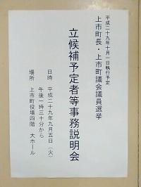 選挙事務説明会