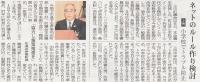 北日本新聞2017年9月7日