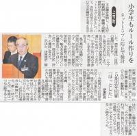 富山新聞2017年9月7日