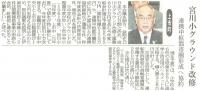 富山新聞2017年9月2日