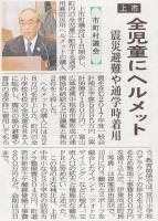 北日本新聞2017年9月2日