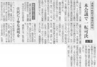 北日本新聞2017年9月14日
