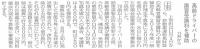 北日本新聞2017年9月9日