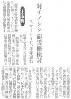 富山新聞2017年9月9日