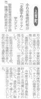 富山新聞2017年9月8日
