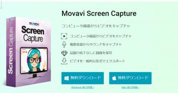 Movavi Screen Capture4