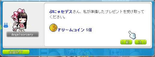 さわちゃん コイン ありがとう