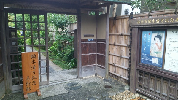 鏑木清方記念美術館の玄関