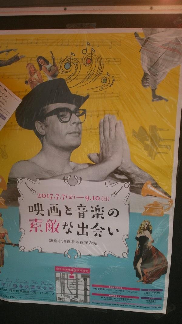 川喜多映画館のチラシ