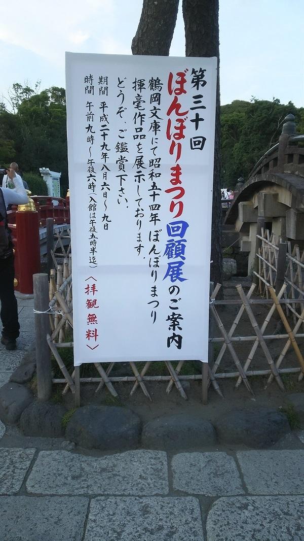 第30回ぼんぼりのお知らせ