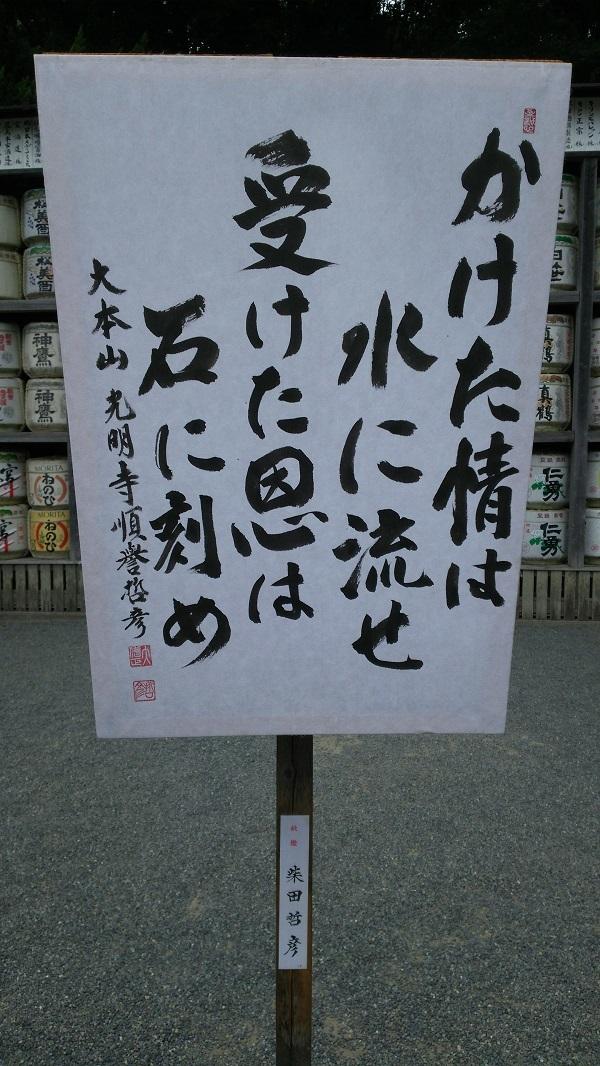 ぼんぼり(光明寺ご住職)