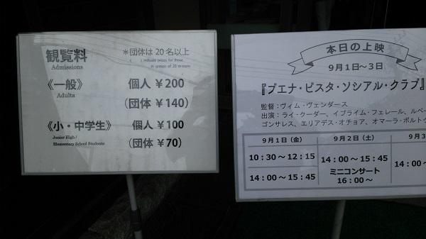 入口の料金表