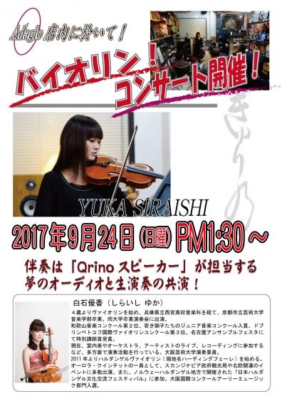 優香バイオリンコンサート告知2017-9-24