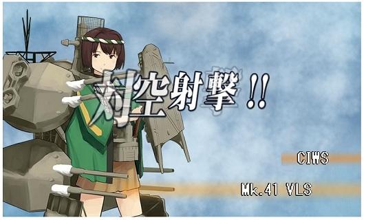 対空防御!