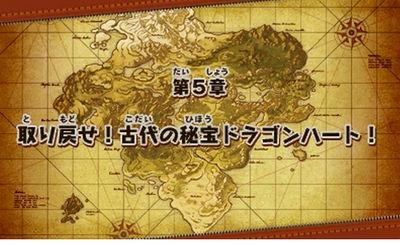 【スナックワールド攻略】 第5章 取り戻せ!古代の秘宝ドラゴンハート! ストーリークエスト 一覧