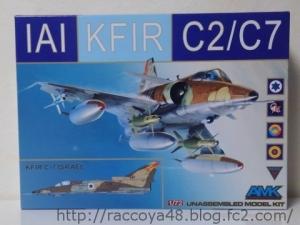 AMK クフィルC2/C7