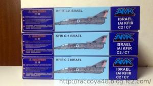 AMK 1/72クフィルC2/C7 3機