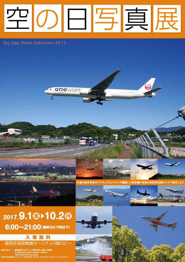 空の日写真展2017