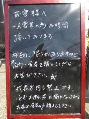 零一弐三【七】-12