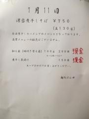 麺処 ほん田【壱八】-4