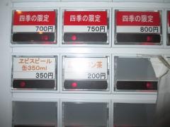 麺処 ほん田【壱八】-5