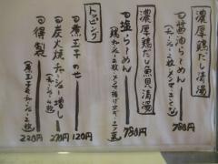 極汁美麺 umami【四】-1