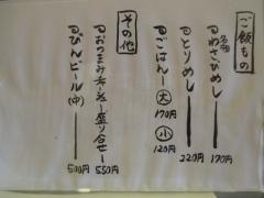 極汁美麺 umami【四】-2