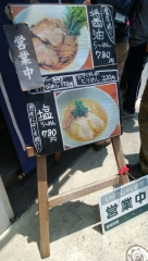 極汁美麺 umami【四】-9