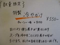 丿貫【壱拾】-3