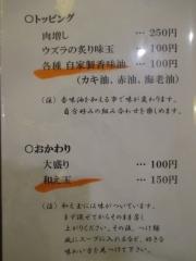 丿貫【壱拾】-6