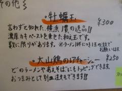 丿貫【壱拾】-7