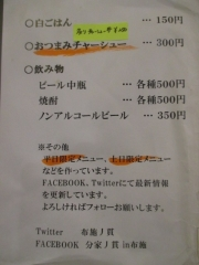 丿貫【壱拾】-8
