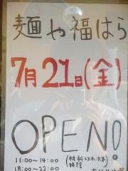 麺や 福はら│明日7月21日にオープンする『麺や 福はら』の前日レポート-0