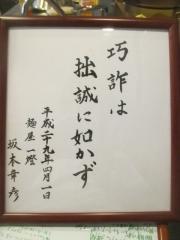 麺や 福はら│明日7月21日にオープンする『麺や 福はら』の前日レポート-6