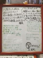 麺や 福はら│明日7月21日にオープンする『麺や 福はら』の前日レポート-7