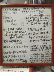 麺や 福はら│明日7月21日にオープンする『麺や 福はら』の前日レポート-8