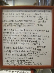 麺や 福はら│明日7月21日にオープンする『麺や 福はら』の前日レポート-9