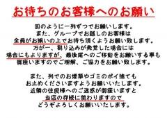 麺や 福はら│明日7月21日にオープンする『麺や 福はら』の前日レポート-14