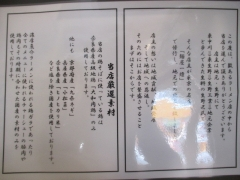 【新店】麺や 福はら-32