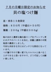 豚骨一燈【弐五】-2
