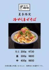 豚骨一燈【弐五】-3