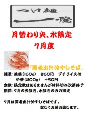 豚骨一燈【弐五】-6