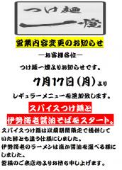 豚骨一燈【弐五】-7