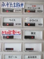 豚骨一燈【弐五】-9