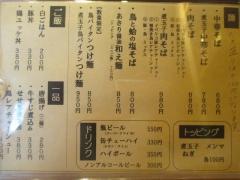 醤油と貝と麺 そして人と夢【四】-10