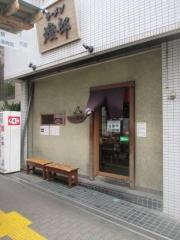 ラーメン燈郎【九】-1