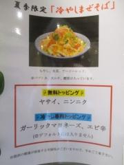 ラーメン燈郎【九】-3