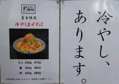 ラーメン燈郎【九】-12