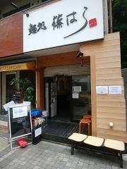 麺処 篠はら【九】-0
