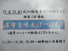 麺処 篠はら【九】-2